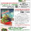 10月、11月の園芸教室のご案内です。