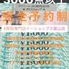 富山県富山市で金券買取品目「最多」3000点以上の金券を高価買取/イーショップス