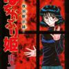 山本夜羽先生の 『ばちかぶり姫 〜夜羽黙示録〜』(全1巻)を無料公開しました