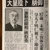 過去記事アーカイブス ~平成31年1月8日~