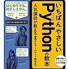 『いちばんやさしいPythonの教本』を読みました
