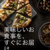 出前サービスUberEATSが日本に登場!使い方とプロモーションコード!【東京エリア拡大中】