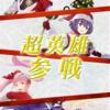 【FEH】超英雄召喚・聖なる夜の奇跡 参戦!