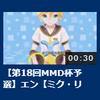 第18回MMD杯予選『エン』投稿