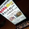 「入院3日目~放射線治療からの〔もうやんカレー〕~」癌闘病記その10