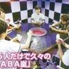BABA嵐キタ~ッ!「VS嵐」で嵐5人だけのババ抜き最弱王決定戦
