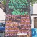 タテカンカフェ通信
