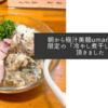 朝から極汁美麺umamiで数量限定の「冷やし煮干しそば」を頂きました