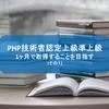 PHP技術者認定上級/準上級を1ヶ月で取得することを目指す