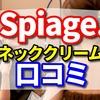 Spiage.の口コミ ネッククリームで首元ピーン【てってい調査】