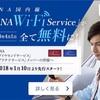 ANA国内線wifiサービスが無料に!2018年4月から。