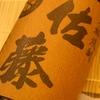 『佐藤 麦』スッキリ系の麦焼酎とは一線を画す、上級者向けの手強い一本。
