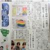 LGBT.チラシやバッジなど福井新聞が紹介