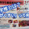 兵庫県学生献血推進協議会とは? 学推(がくすい)とは?