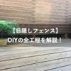 野地板で作った目隠しフェンス!DIYの全工程を解説【まとめ】