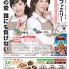 読売ファミリー5月13日号インタビューは、AKB48 渡辺麻友さん 女優 稲森いずみさんです。
