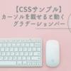 【CSSサンプル】カーソルを載せると動くグラデーションバー