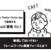【週刊オルターブース】The Twelve-Factor Appで実践するSaaS開発 Vol.1 ~無視してはいけないフレームワークと開発フェーズとは?~