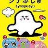 テレ東の赤ちゃん向け番組「シナぷしゅ」の公式絵本