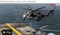 先月の普天間 CH53E クラスA 重大事故を隠し、沖縄県の問い合わせに何の回答もしない在沖米軍。これが「トモダチ」を自称する在沖米軍の姿