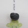 「奇跡の石の物語」7  第1章「石の絵本」p.5  カエル石