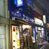 東京旅行記2017(2日目・後半)上野で人気の回転寿司「三浦半島三崎漁港」