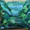 【コストコ】冷凍ブロッコリー買いました