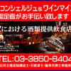 東京都: 深酒届【都内最安値75,000税別~】深夜酒類提供飲食店営業届・深夜における酒類提供飲食店営業開始届出・バー、ダーツバー、ピアノバー、ワインバー、ショットバー開業手続