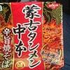【中本】新発売の辛旨焼きそばを食べてみた!