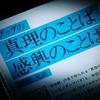 """NHK 100分de名著より…ブッダ """"真理のことば"""""""
