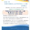 和歌山弁護士会など「全国一斉 旧優生保護法による不妊手術110番」(2018年3月30日)実施のお知らせ