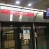 高速バスのノリで料金が9,400円のピーチ航空(高雄→関空)に乗ってみた〔#143〕