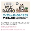 第11回は東京だけだったのね:村上RADIO第12回