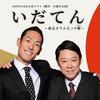 【朗報】「いだてん」視聴率爆上げ(7.8%)