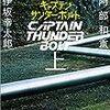 【読書】阿部和重・伊坂幸太郎『キャプテンサンダーボルト』
