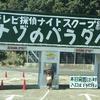 【ただの備忘録】旅に出ます レッツ&ゴー!!AWAZISIMA!!【そのに】