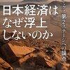 日本経済はなぜ浮上しないのか アベノミクス第2ステージへの論点 by 片岡剛士