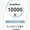 10000分‼