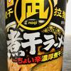 マルちゃん 煮干拉麺 凪 すごい煮干ラーメン(東洋水産)
