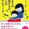ランディー由紀子さんの本