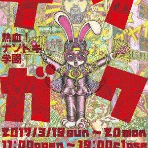 謎解き好きのフェス ナゾガク2017のプレ公演に参加してきた!
