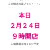 【煉獄劇場】第24話 そして神話の苗穂たち(2/24なまらいぶ編)