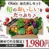【時短料理】レシピ付きでおすすめ!口コミで人気の宅配食材、キットオイシックスを活用して調理時間を徹底的に減らす!