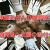 島津亜矢さんの故郷被災!被災者へ支援の寄付へ