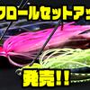 【ジャッカル】ただ巻きで釣れるスイムジグのセットアップパッケージ「Bクロールセットアップ」発売!