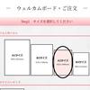 【プリントパック】結婚式のウェルカムボード作り方大公開!930円で出来ました!2