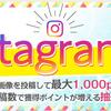 i2iでinstagramキャンペーンが開催されております!ハッシュタグと画像を投稿して最大1000pt!