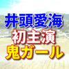 井頭愛海(いがしら まなみ)さん主演 鬼ガール‼︎ 千早赤阪村がロケ地だって。