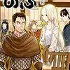 トリアエズナマ『異世界居酒屋「のぶ」』と言う漫画を読みました