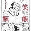オリジナルビデオ『笑い飯「ご飯」~漫才コンプリート~』笑い飯 よしもとアール・アンド・シー